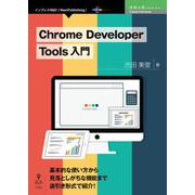 Chrome Developer Tools入門  (技術書典シリーズ) [単行本]