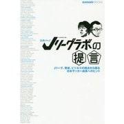 スカパー!Jリーグラボの提言―Jリーグ、育成、ビジネスの視点から探る日本サッカー成長へのヒント(ELGOLAZO BOOKS) [単行本]
