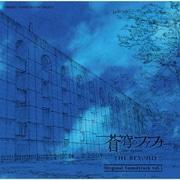 蒼穹のファフナー THE BEYOND Original Soundtrack vol.1