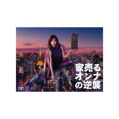 家売るオンナの逆襲 DVD BOX [DVD]