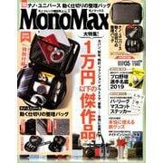 Mono Max (モノ・マックス) 2019年 05月号 [雑誌]