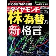 週刊 ダイヤモンド 2019年 3/30号 [雑誌]