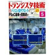 トランジスタ技術 (Transistor Gijutsu) 2019年 05月号 [雑誌]