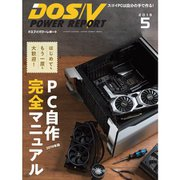 DOS/V POWER REPORT (ドス ブイ パワー レポート) 2019年 05月号 [雑誌]