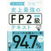 史上最強のFP2級AFPテキスト 19-20年版 [単行本]