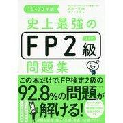 史上最強のFP2級AFP問題集 19-20年版 [単行本]