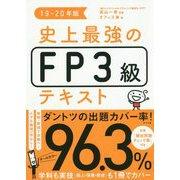 史上最強のFP3級テキスト 19-20年版 [単行本]