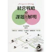経営戦略の課題と解明 [単行本]