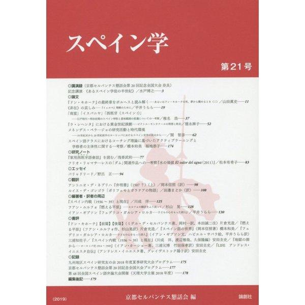 スペイン学第21号(スペイン学) [全集叢書]