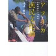 アフリカ漁民文化論-水域環境保全の視座 [単行本]