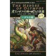 オリンポスの神々と7人の英雄<8>-ハデスの館<4-下>(静山社ペガサス文庫-パーシー・ジャクソンとオリンポスの神々シーズン2) [新書]
