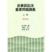 民事訴訟法重要問題講義 <上巻> 第2版 [単行本]