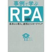事例で学ぶRPA 基本から導入、運用までのロードマップ [単行本]