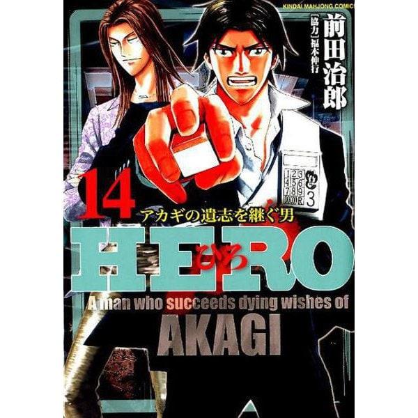 HERO 14(近代麻雀コミックス) [コミック]
