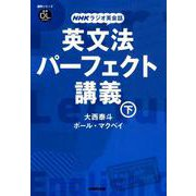 NHKラジオ英会話 英文法パーフェクト講義 下<下> [ムックその他]