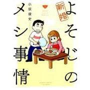 新婚よそじのメシ事情 2(バンブーコミックス) [コミック]