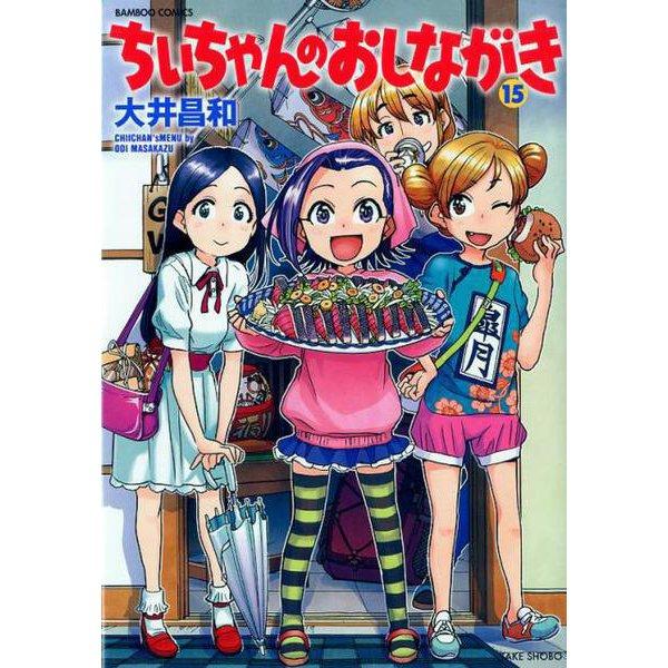 ちぃちゃんのおしながき 15(バンブーコミックス) [コミック]