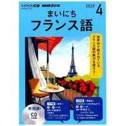 NHK CD ラジオ まいにちフランス語 2019年4月号 [磁性媒体など]