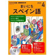 NHK CD ラジオ まいにちスペイン語 2019年4月号 [磁性媒体など]