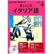 NHK CD ラジオ まいにちイタリア語 2019年4月号 [磁性媒体など]