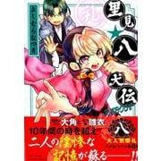 里見☆八犬伝REBOOT 8(バンブーコミックス) [コミック]