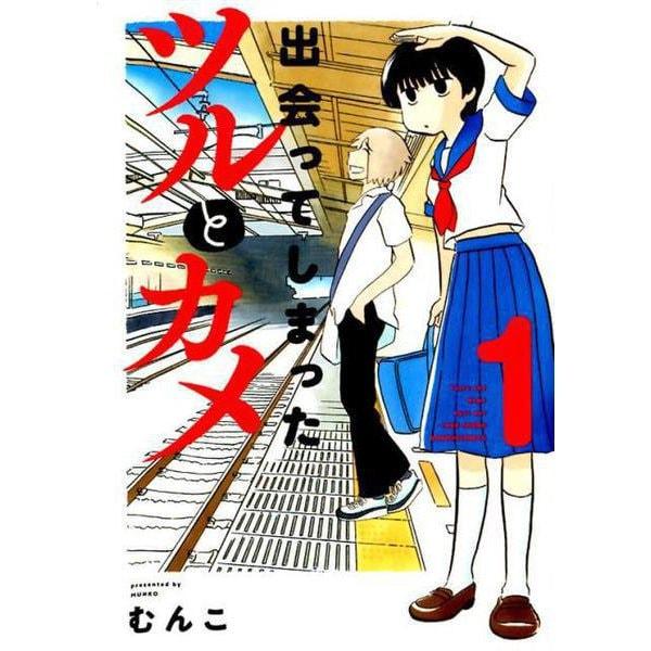 出会ってしまったツルとカメ 1(バンブーコミックス) [コミック]