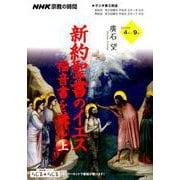 NHK宗教の時間 新約聖書のイエス 福音書を読む(上)(NHKシリーズ) [ムックその他]