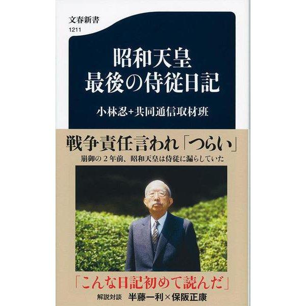 昭和天皇 最後の侍従日記(文春新書) [新書]