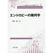 エントロピーの幾何学(シリーズ 情報科学における確率モデル<5>) [全集叢書]