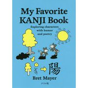 My Favorite KANJI Book Exploring characters with humor and poetry [単行本]