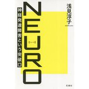NEURO-神経発達障害という突破口 [単行本]
