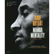 KOBE BRYANT THE MAMBA MENTALIT-HOW I PLAY [単行本]