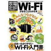 Wi-Fiがまるごとわかる本2019 [ムックその他]