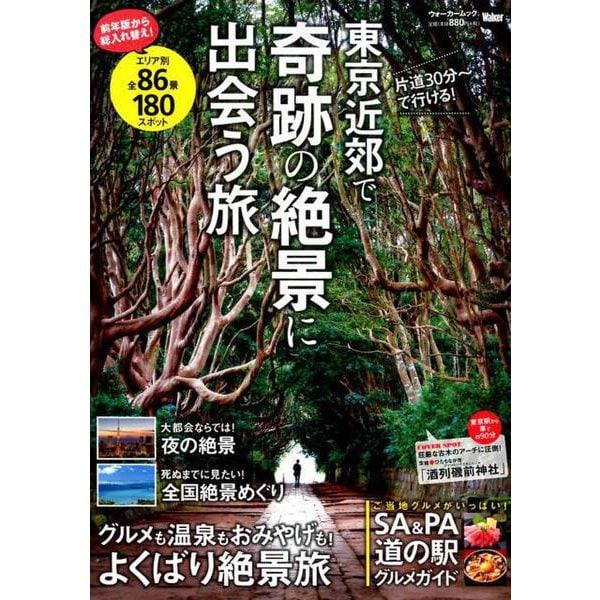 東京近郊で奇跡の絶景に出会う旅 ウォーカームック(ウォーカームック) [ムックその他]