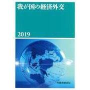 我が国の経済外交〈2019〉 [単行本]