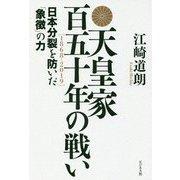 天皇家百五十年の戦い-1868-2019 日本分裂を防いだ「象徴」の力 [単行本]
