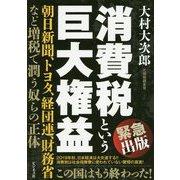 消費税という巨大権益-朝日新聞、トヨタ、経団連、財務省など増税で潤う奴らの正体 緊急出版 [単行本]