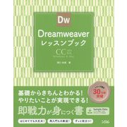 Dreamweaverレッスンブック-CC2019対応Windows&Mac きちんと学ぶDW入門書 [単行本]