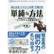 金になる ハイレベル馬 で儲ける単純な方法-馬柱だけで価値あるラップタイムは見抜ける(競馬王馬券攻略本シリーズ) [単行本]