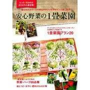 安心野菜の1畳菜園 (MUSASHI BOOKS) [ムックその他]