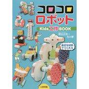 コロコロロボット Kids工作BOOK [単行本]