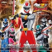 騎士竜戦隊リュウソウジャー オリジナル・サウンドトラック ソウルサウンド1