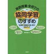 英語授業・全校での協同学習のすすめ-「主体的・対話的で深い学び」をめざして [単行本]