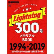 別冊LightningVol.203 Lightning300号メモリアルBOOK [ムックその他]