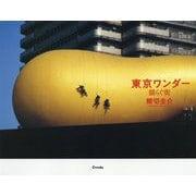 東京ワンダー-揺らぐ街 [単行本]