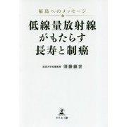 福島へのメッセージ 低線量放射線がもたらす長寿と制癌 [単行本]
