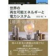 世界の再生可能エネルギーと電力システム 経済・政策編 [単行本]