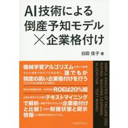 AI技術による倒産予知モデル×企業格付け [単行本]
