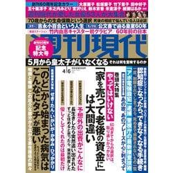 週刊現代 2019年 4/6号 [雑誌]