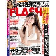 週刊FLASH 2019年 4/9号 [雑誌]